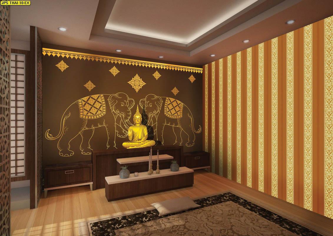 วอลเปเปอร์ลายช้างคู่ไทยพื้นน้ำตาล-ทอง ผนังห้องพระลายไทย แต่งผนังห้องพระในบ้าน ตกแต่งห้องพระลายช้างคู่ ติดผนังลายช้าง
