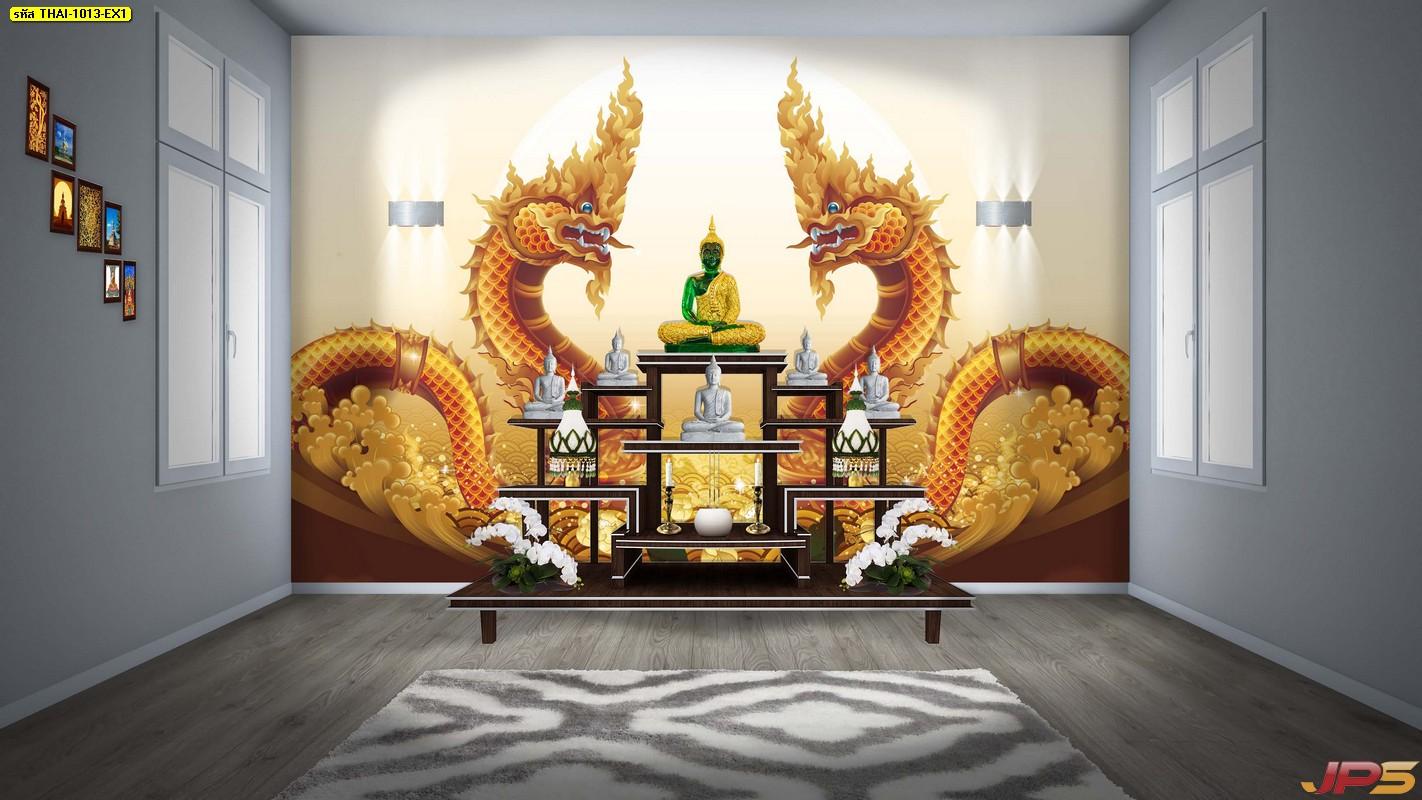 วอลเปเปอร์ลายพญานาคพื้นขาว วอลเปเปอร์ลายไทย แต่งผนังห้องลายไทย ผนังห้องลายพญานาค ตกแต่งห้องพระในบ้าน