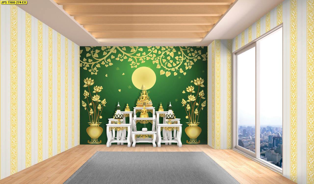 วอลเปเปอร์ลายดอกบัวพื้นเขียว วอลเปเปอร์ห้องพระลายไทย แต่งผนังห้องพระลายดอกบัว ผนังห้องพระในสำนักงาน