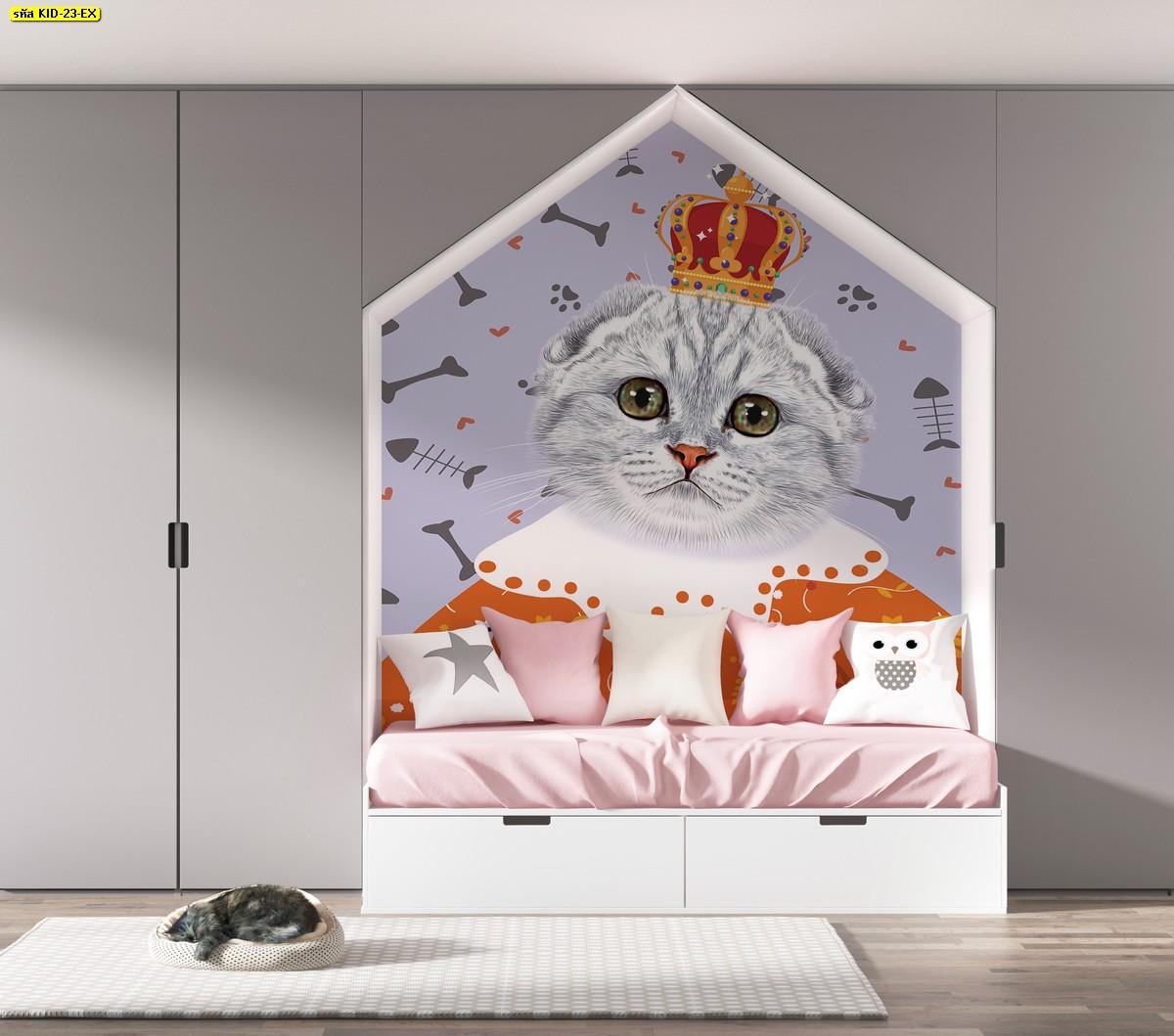 ห้องนอนเด็ก ภาพแมวติดผนัง ตกแต่งห้องเด็ก วอลเปเปอร์แมว