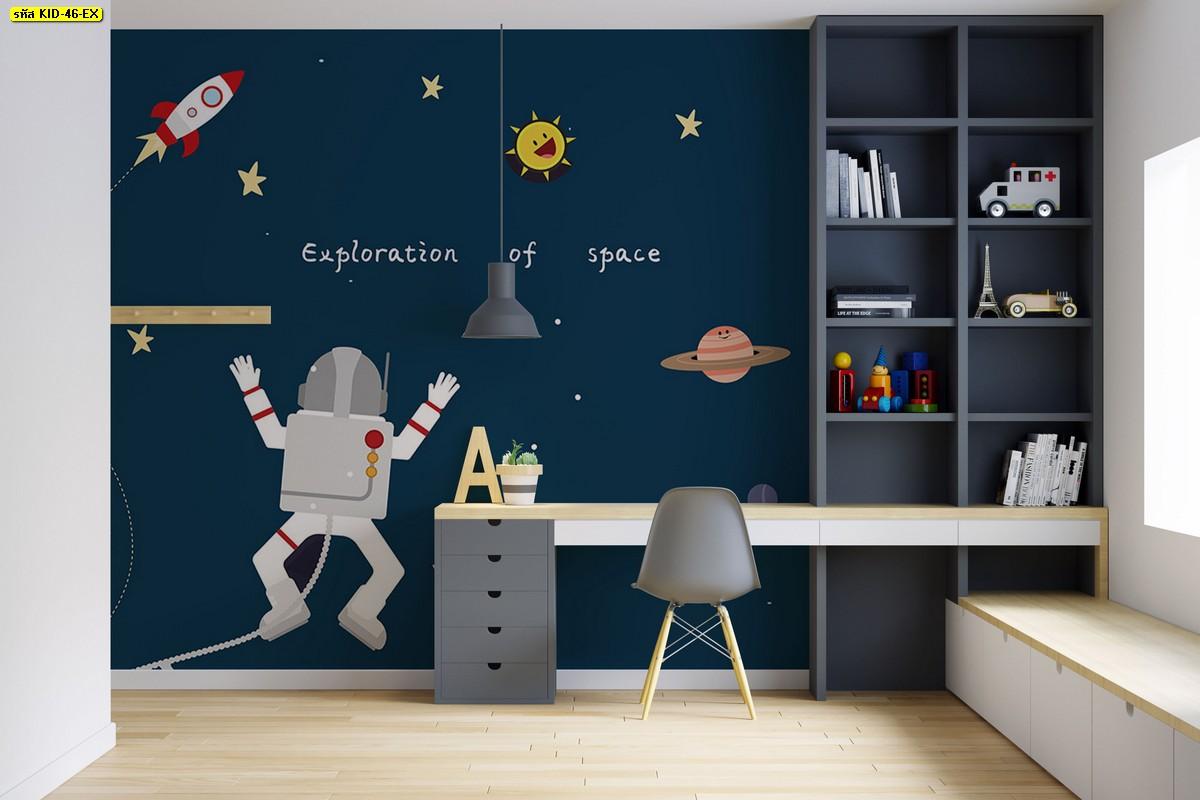 ห้องทำการบ้านสำหรับเด็ก ไอเดียแต่งมุมอ่านหนังสือ วอลเปเปอร์อวกาศ ห้องเสริมจินตนาการ