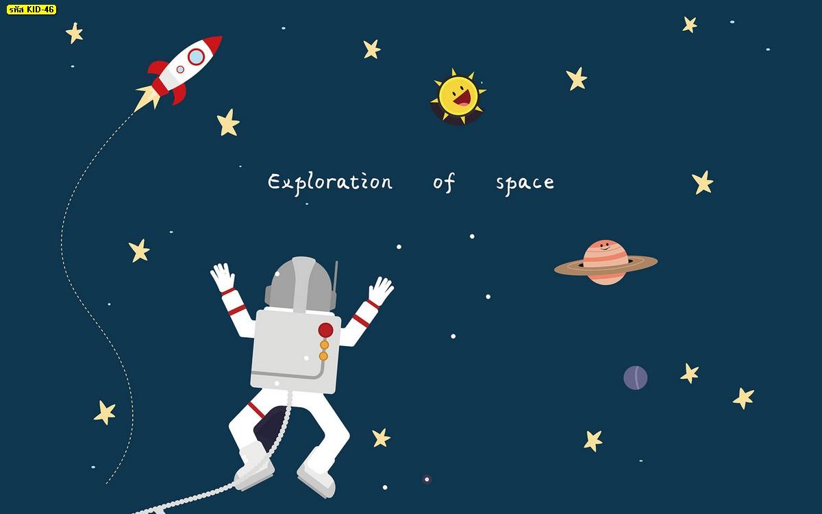 วอลเปเปอร์ท่องอวกาศ
