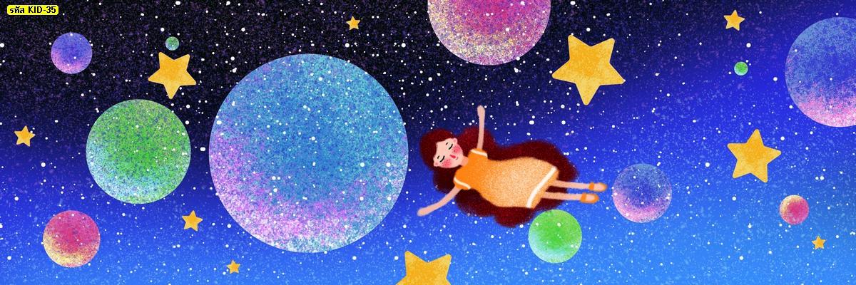 วอลเปเปอร์เด็กท่องอวกาศ