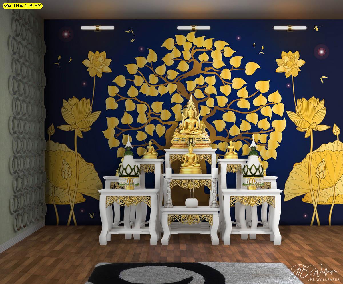 วอลเปเปอร์สั่งพิมพ์ลายไทยต้นโพธิ์กับดอกบัวทองพื้นสีน้ำเงิน ตกแต่งห้องพระ