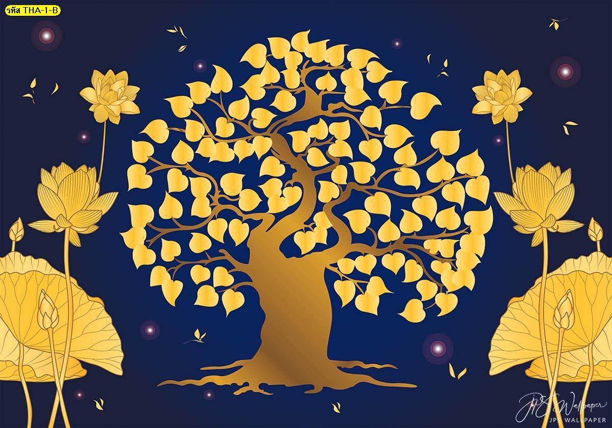 วอลเปเปอร์ลายไทยต้นโพธิ์ทองดอกบัวพื้นหลังสีน้ำเงิน ตกแต่งห้องพระลายต้นโพธิ์ ฉากหลังห้องพระสวยๆ