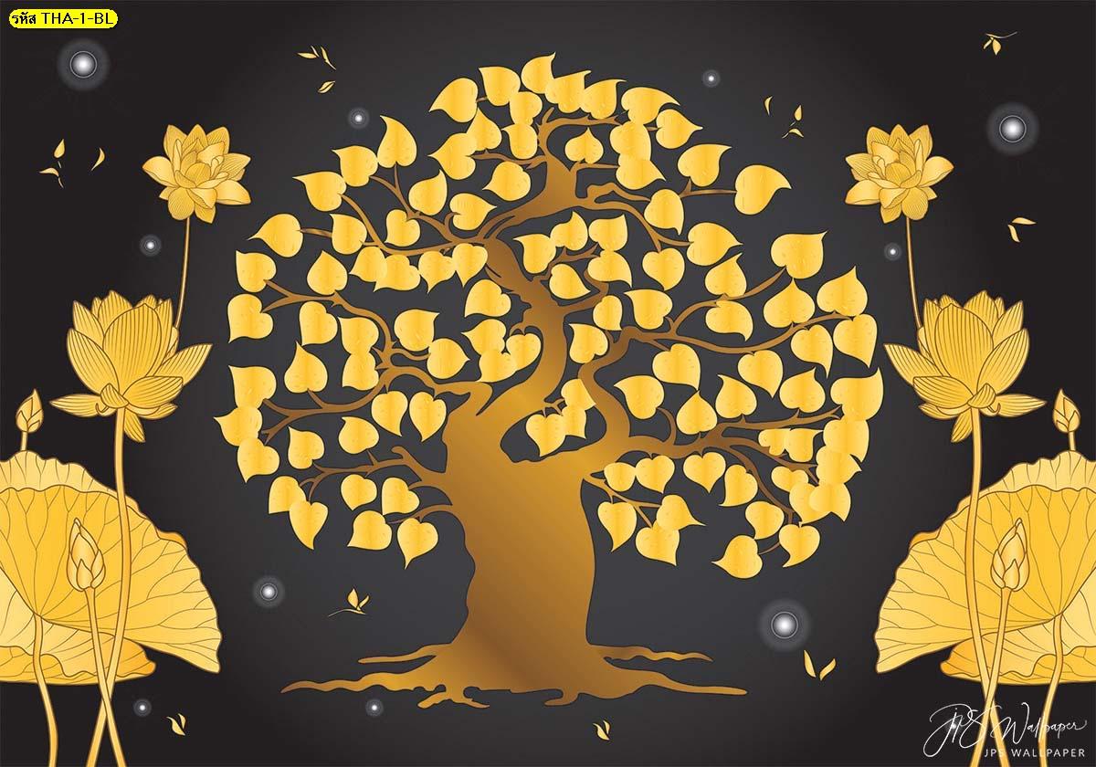 วอลเปเปอร์ลายไทยต้นโพธิ์ทองดอกบัวพื้นหลังสีดำ ตกแต่งห้องพระลายต้นโพธิ์ ฉากหลังห้องพระสวยๆ