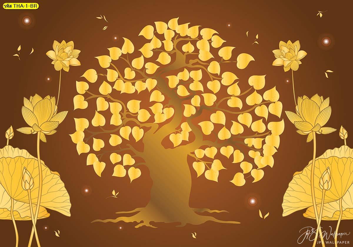 วอลเปเปอร์ลายไทยต้นโพธิ์ทองดอกบัวพื้นหลังสีน้ำตาล ตกแต่งห้องพระลายต้นโพธิ์ ฉากหลังห้องพระสวยๆ
