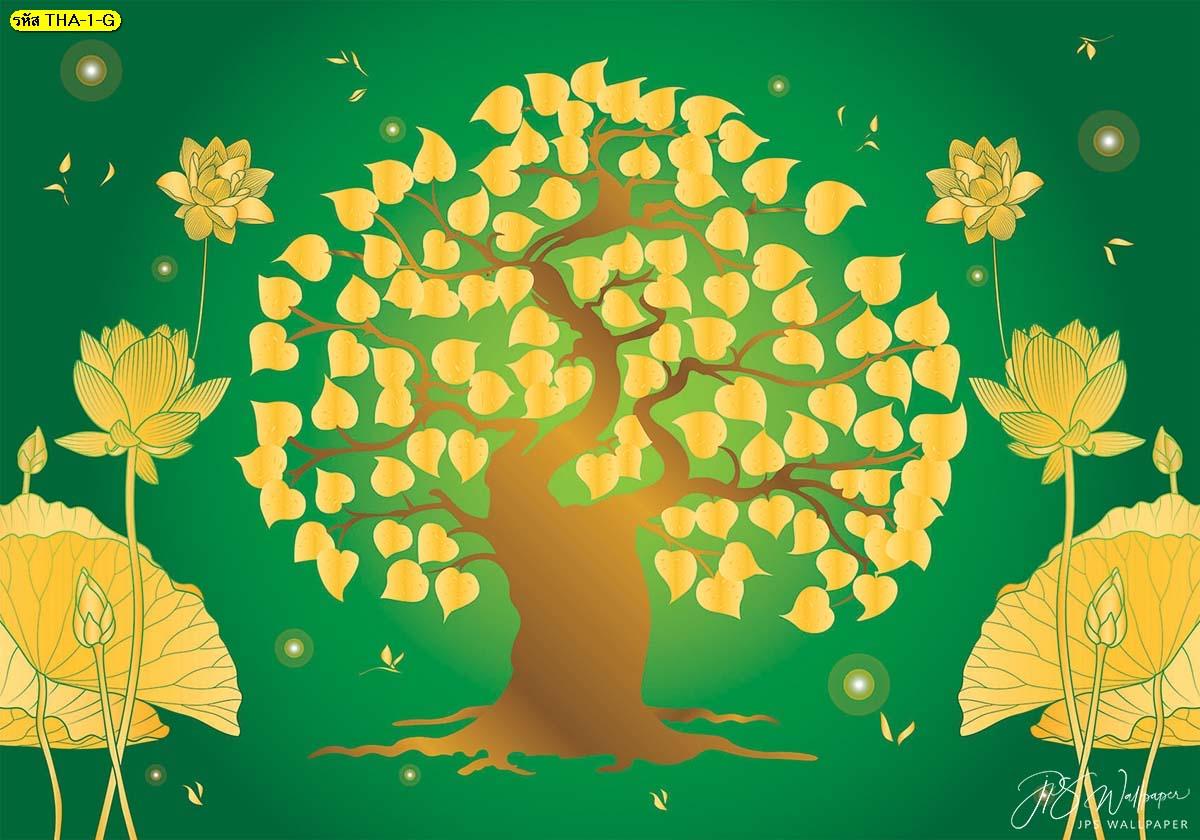 วอลเปเปอร์ลายไทยต้นโพธิ์ทองดอกบัวพื้นหลังสีเขียว ตกแต่งห้องพระลายต้นโพธิ์ ฉากหลังห้องพระสวยๆ
