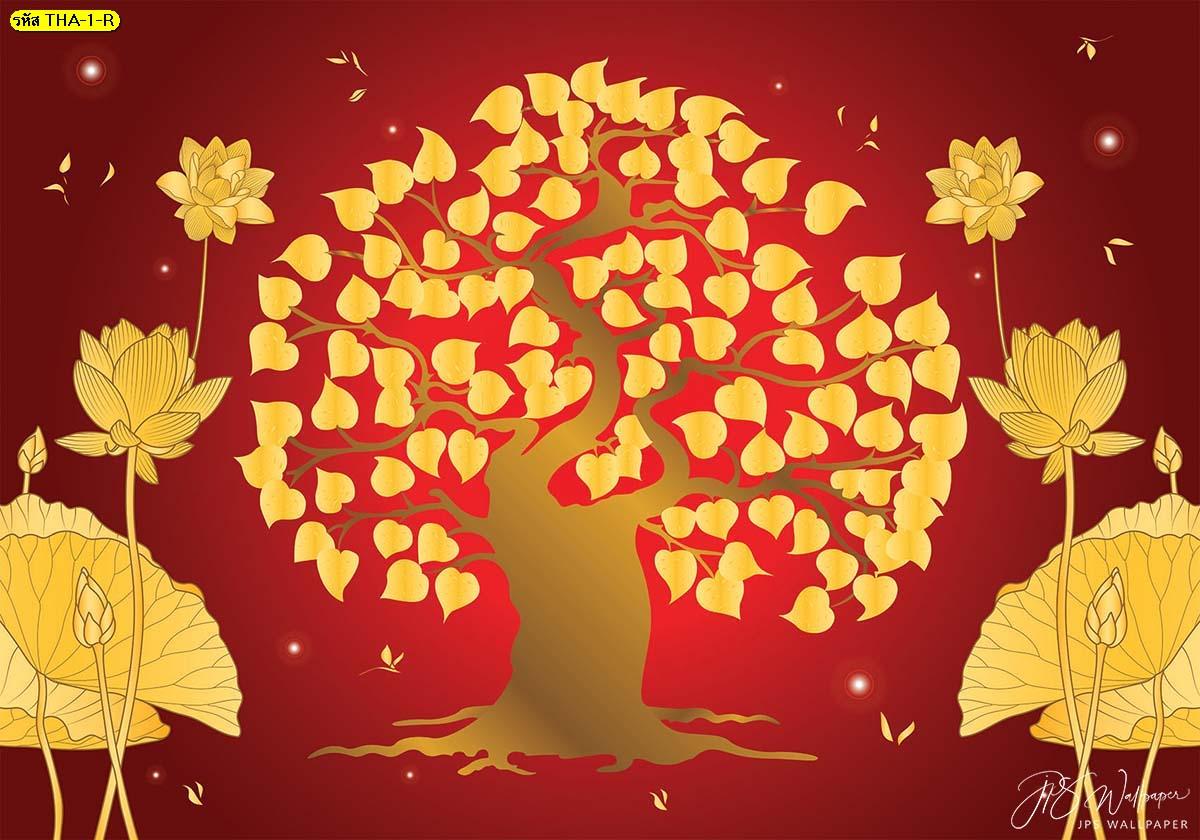 วอลเปเปอร์ลายไทยต้นโพธิ์ทองดอกบัวพื้นหลังสีแดง ตกแต่งห้องพระลายต้นโพธิ์ ฉากหลังห้องพระสวยๆ