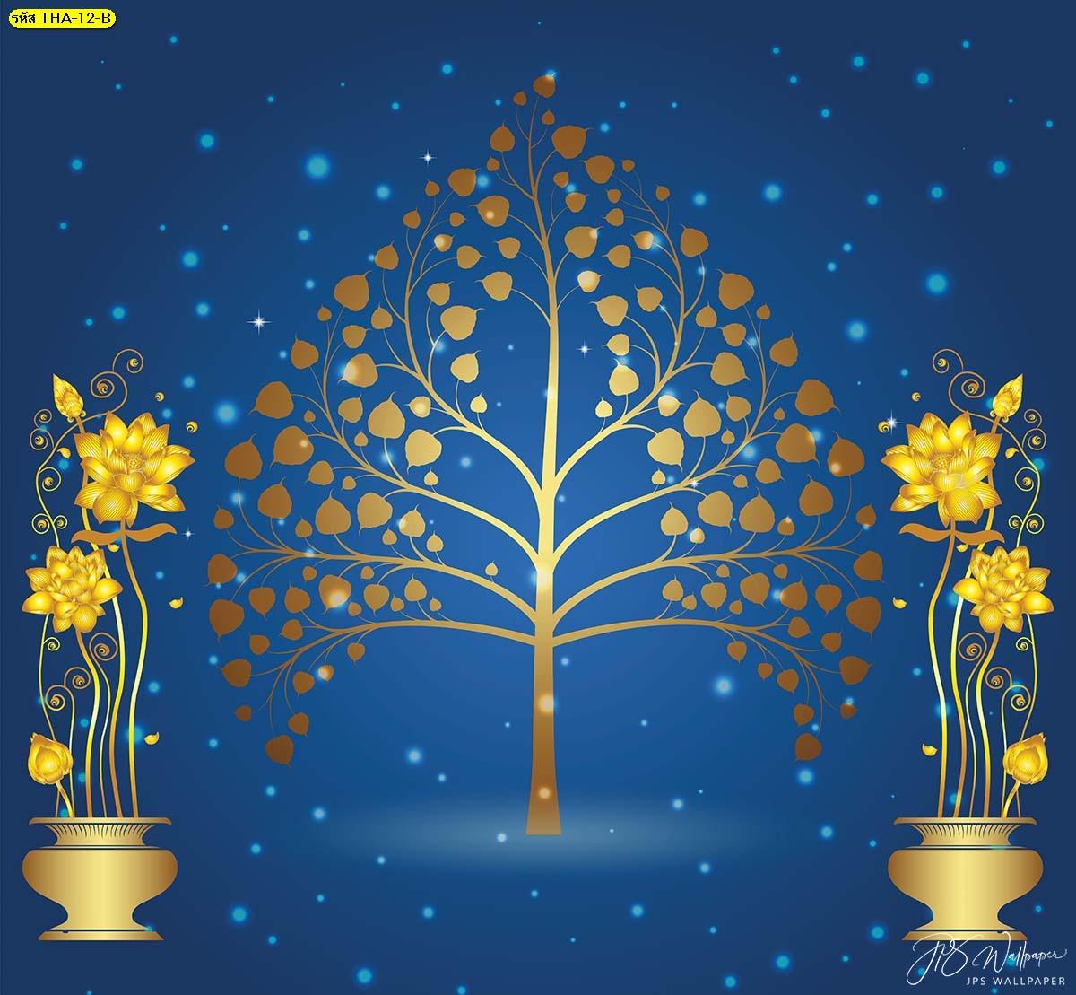 วอลเปเปอร์ลายไทยต้นโพธิ์แจกันดอกบัวพื้นหลังสีน้ำเงิน ภาพสั่งทำแจกันดอกบัว