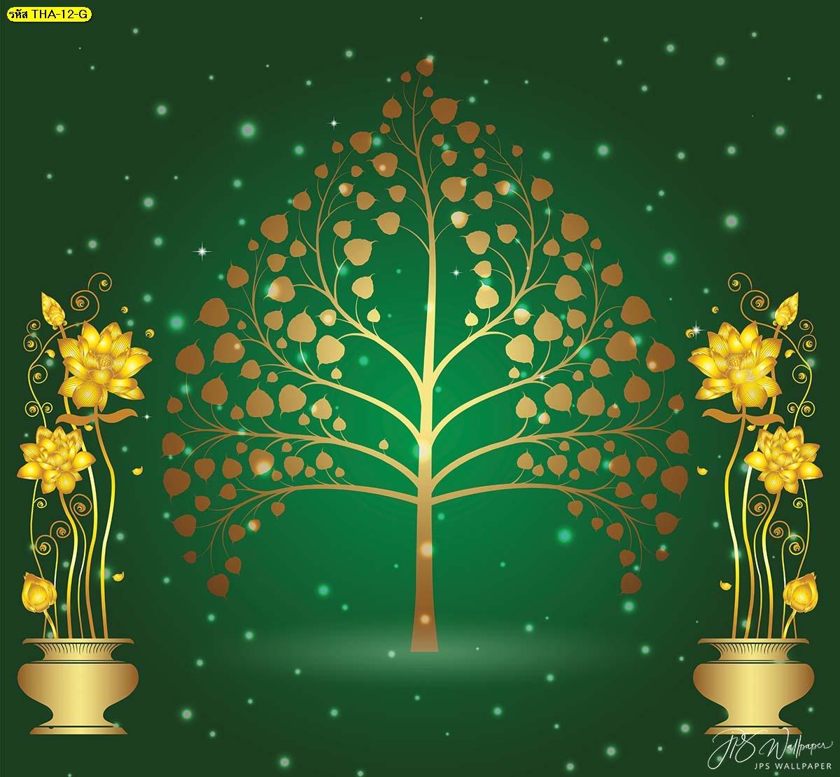 วอลเปเปอร์ลายไทยต้นโพธิ์แจกันดอกบัวพื้นหลังสีเขียว ภาพสั่งทำแจกันดอกบัว