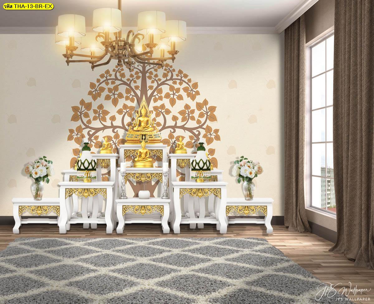 เลือกเซ็ตโต๊ะหมู่บูชาสีขาวประดับในห้องพระสีเข้ม ทำให้ห้องพระมีความโดดเด่น