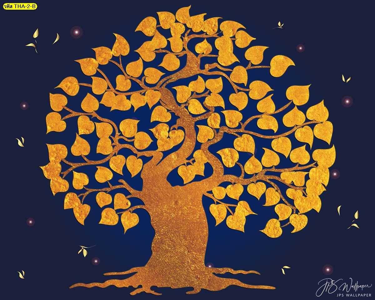 วอลเปเปอร์ลายไทยต้นโพธิ์ทองพื้นสีน้ำเงิน ต้นโพธิ์ทอง ภาพต้นโพธิ์ติดห้องพระ