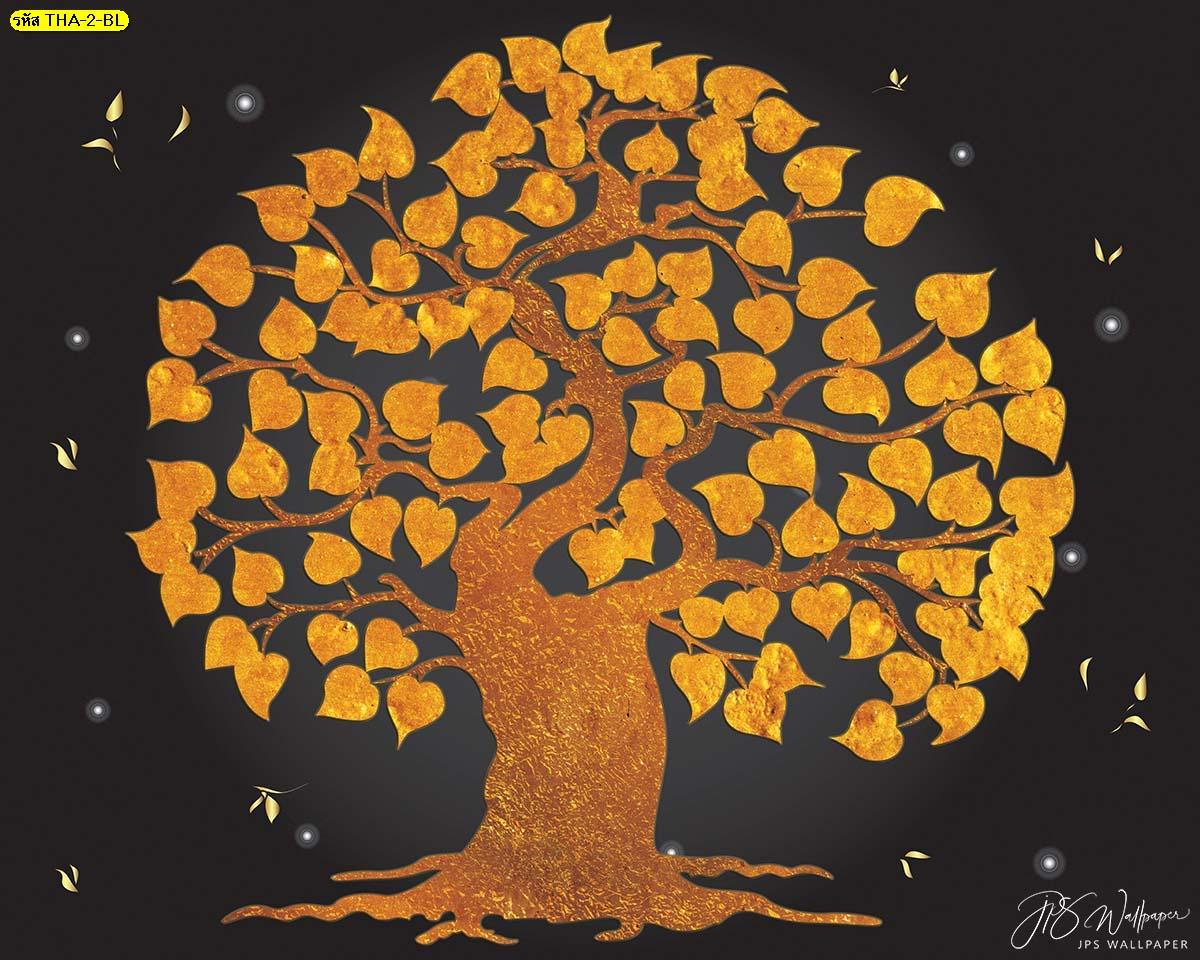 วอลเปเปอร์ลายไทยต้นโพธิ์ทองพื้นสีดำ ต้นโพธิ์ทอง ภาพต้นโพธิ์ติดห้องพระ