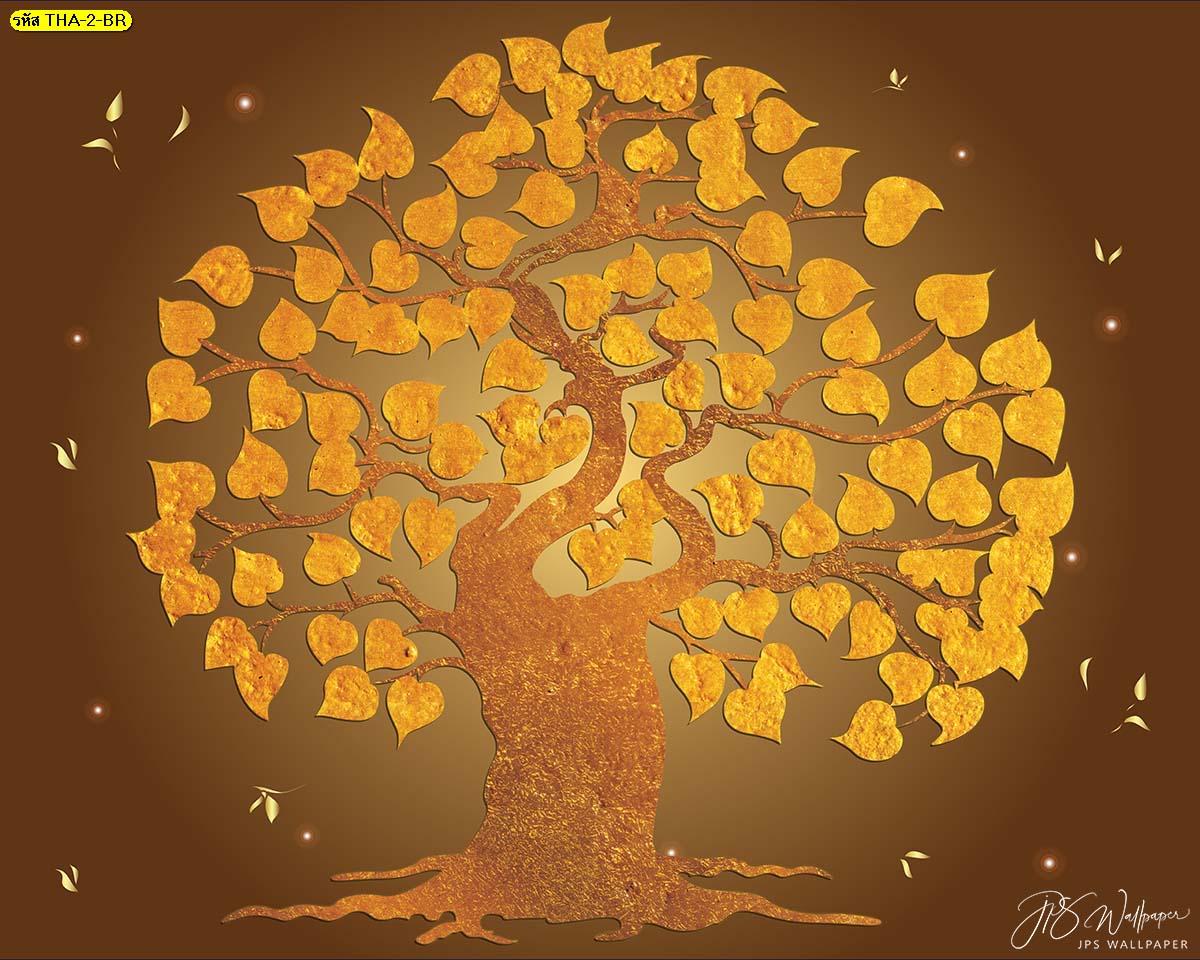 วอลเปเปอร์ลายไทยต้นโพธิ์ทองพื้นสีน้ำตาล ต้นโพธิ์ทอง ภาพต้นโพธิ์ติดห้องพระ