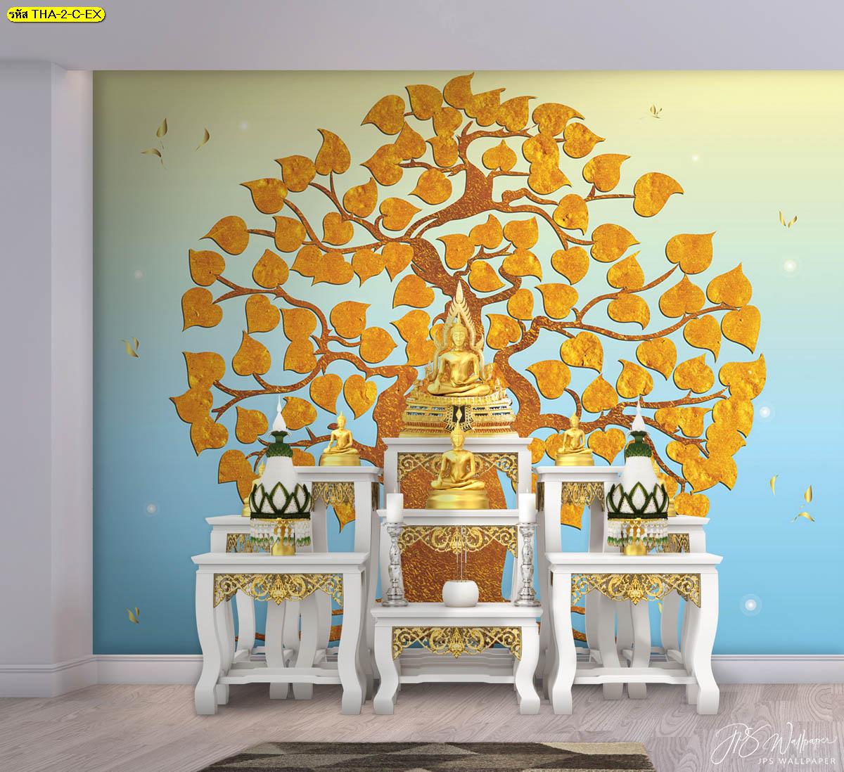 แต่งผนังห้องพระสีขาวด้วยวอลเปเปอร์สั่งพิมพ์ลายไทยต้นโพธิ์ทองพื้นสีเหลืองฟ้า