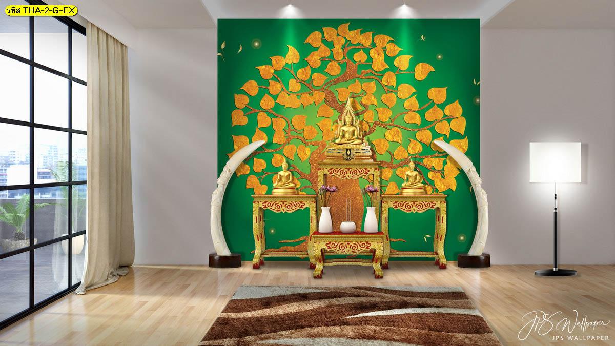 สร้างความสวยงาม ดึงดูดสายตา ด้วยวอลเปเปอร์สั่งพิมพ์ลายไทยต้นโพธิ์พื้นสีเขียว