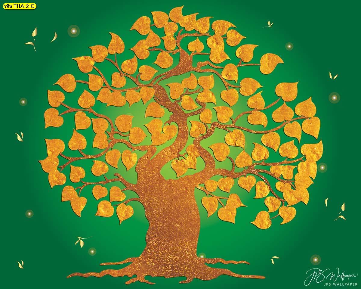 วอลเปเปอร์ลายไทยต้นโพธิ์ทองพื้นสีเขียว ต้นโพธิ์ทอง ภาพต้นโพธิ์ติดห้องพระ