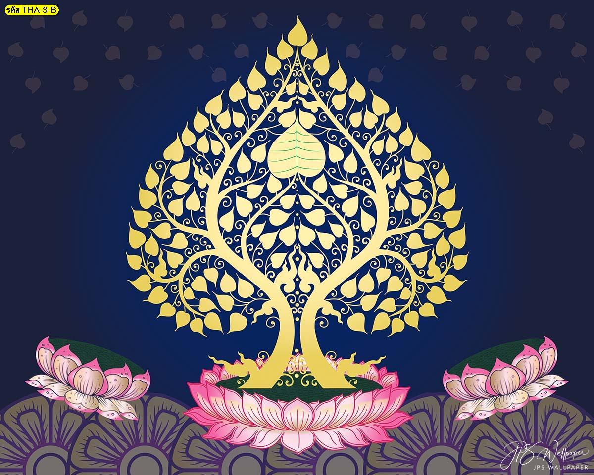 วอลเปเปอร์ลายไทยต้นโพธิ์ทองฐานดอกบัวพื้นหลังสีน้ำเงิน รูปต้นโพธิ์ห้องพระ ดอกบัวห้องพระ
