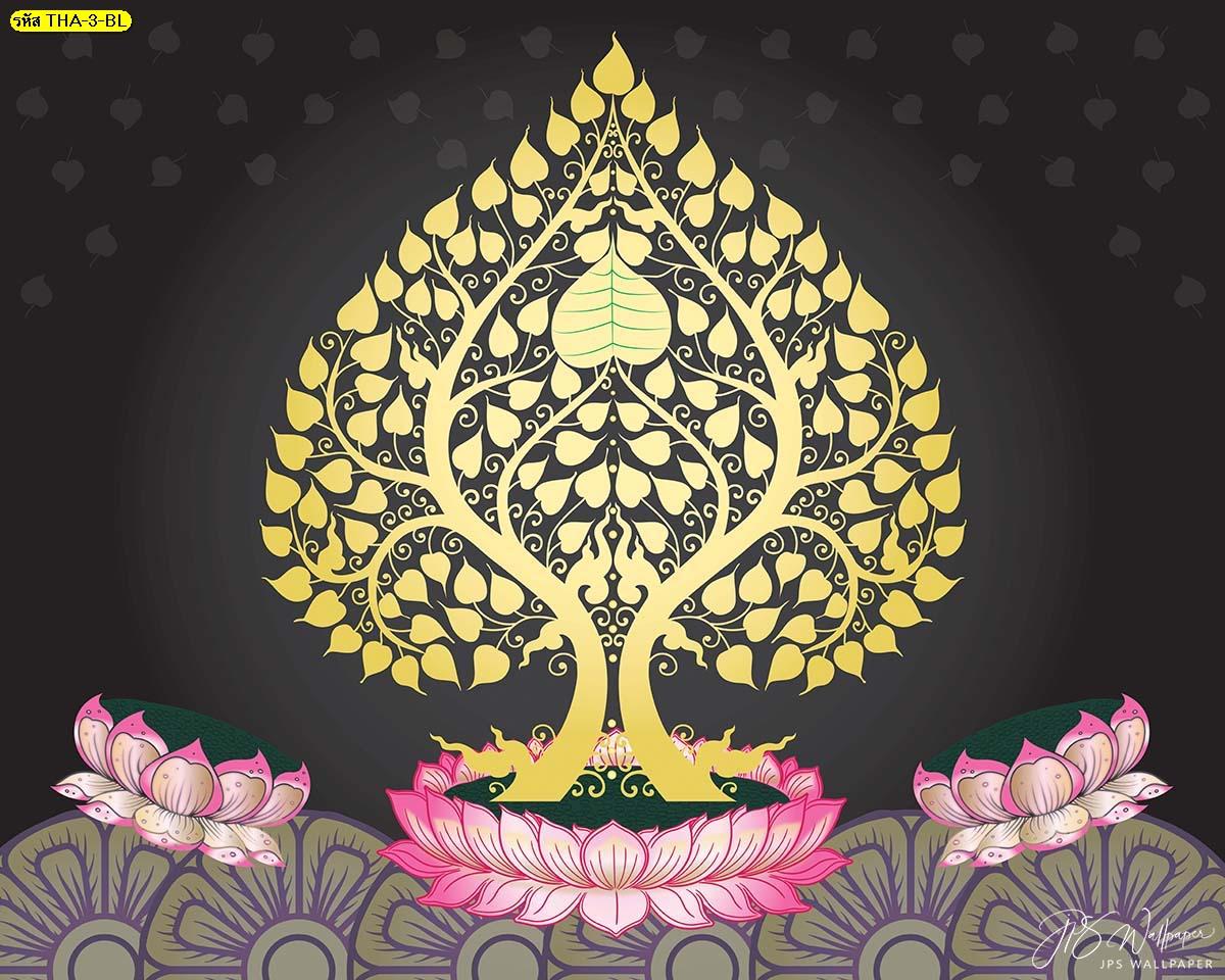วอลเปเปอร์ลายไทยต้นโพธิ์ทองฐานดอกบัวพื้นหลังสีดำ รูปต้นโพธิ์ห้องพระ ดอกบัวห้องพระ