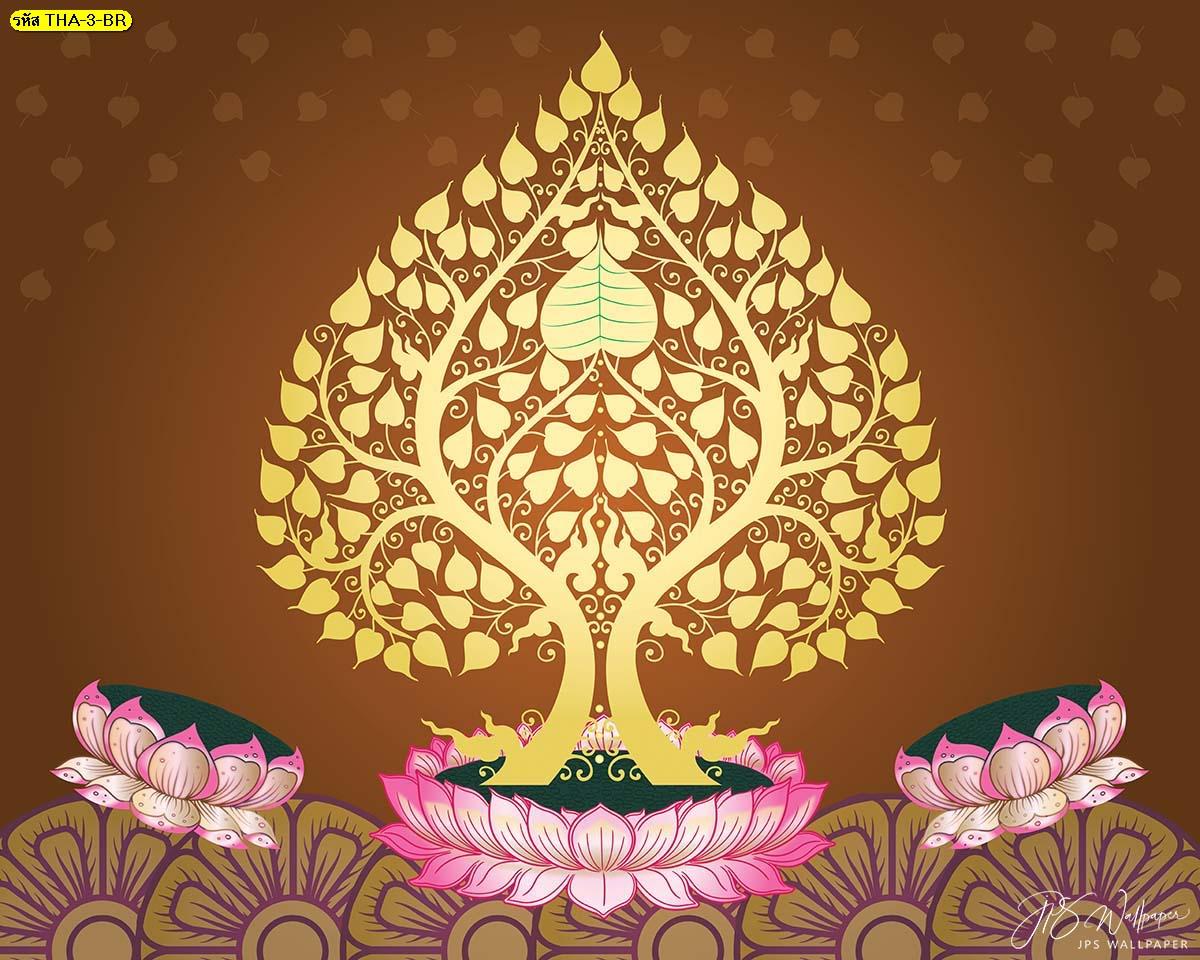วอลเปเปอร์ลายไทยต้นโพธิ์ทองฐานดอกบัวพื้นหลังสีน้ำตาล รูปต้นโพธิ์ห้องพระ ดอกบัวห้องพระ