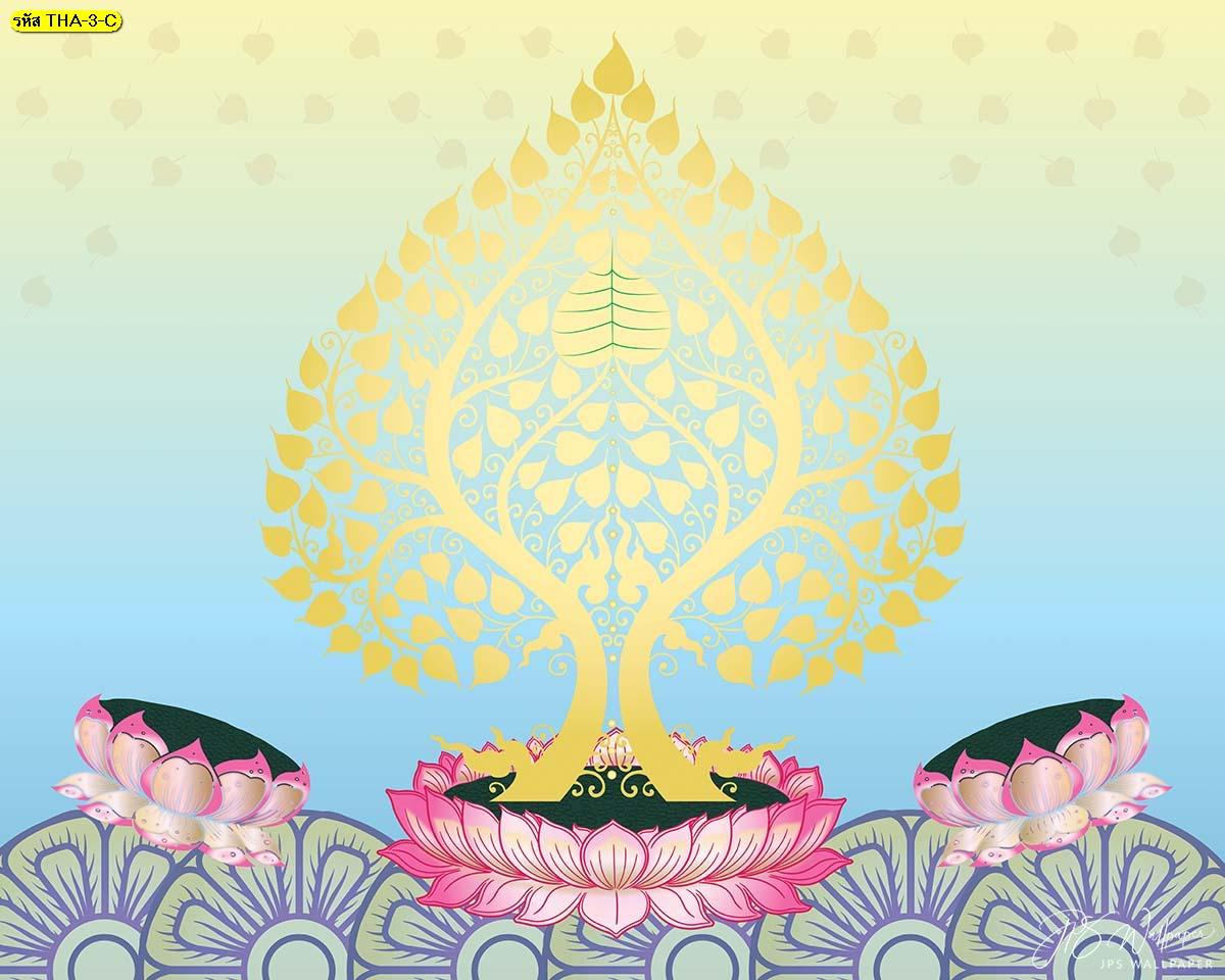 วอลเปเปอร์ลายไทยต้นโพธิ์ทองฐานดอกบัวพื้นหลังสีฟ้า รูปต้นโพธิ์ห้องพระ ดอกบัวห้องพระ