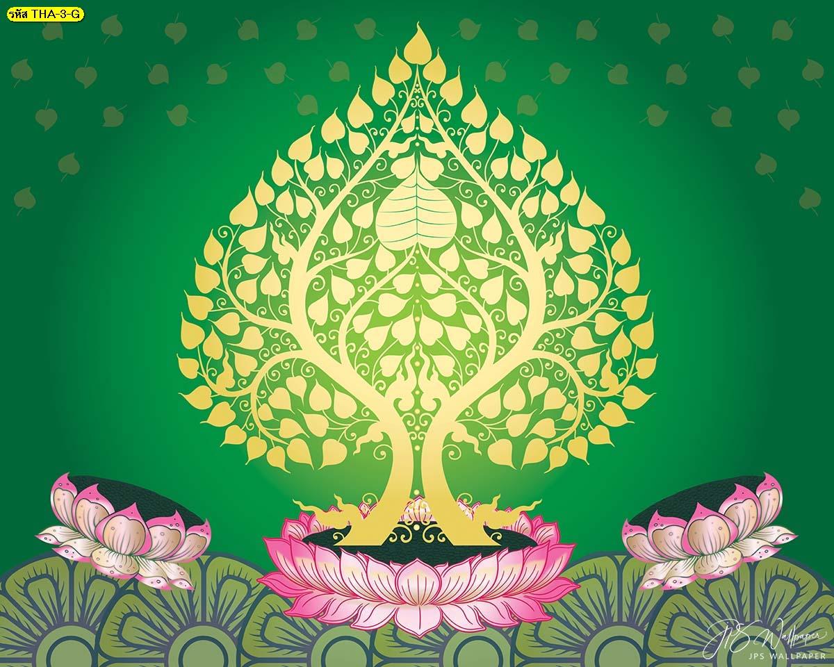 วอลเปเปอร์ลายไทยต้นโพธิ์ทองฐานดอกบัวพื้นหลังสีเขียว รูปต้นโพธิ์ห้องพระ ดอกบัวห้องพระ