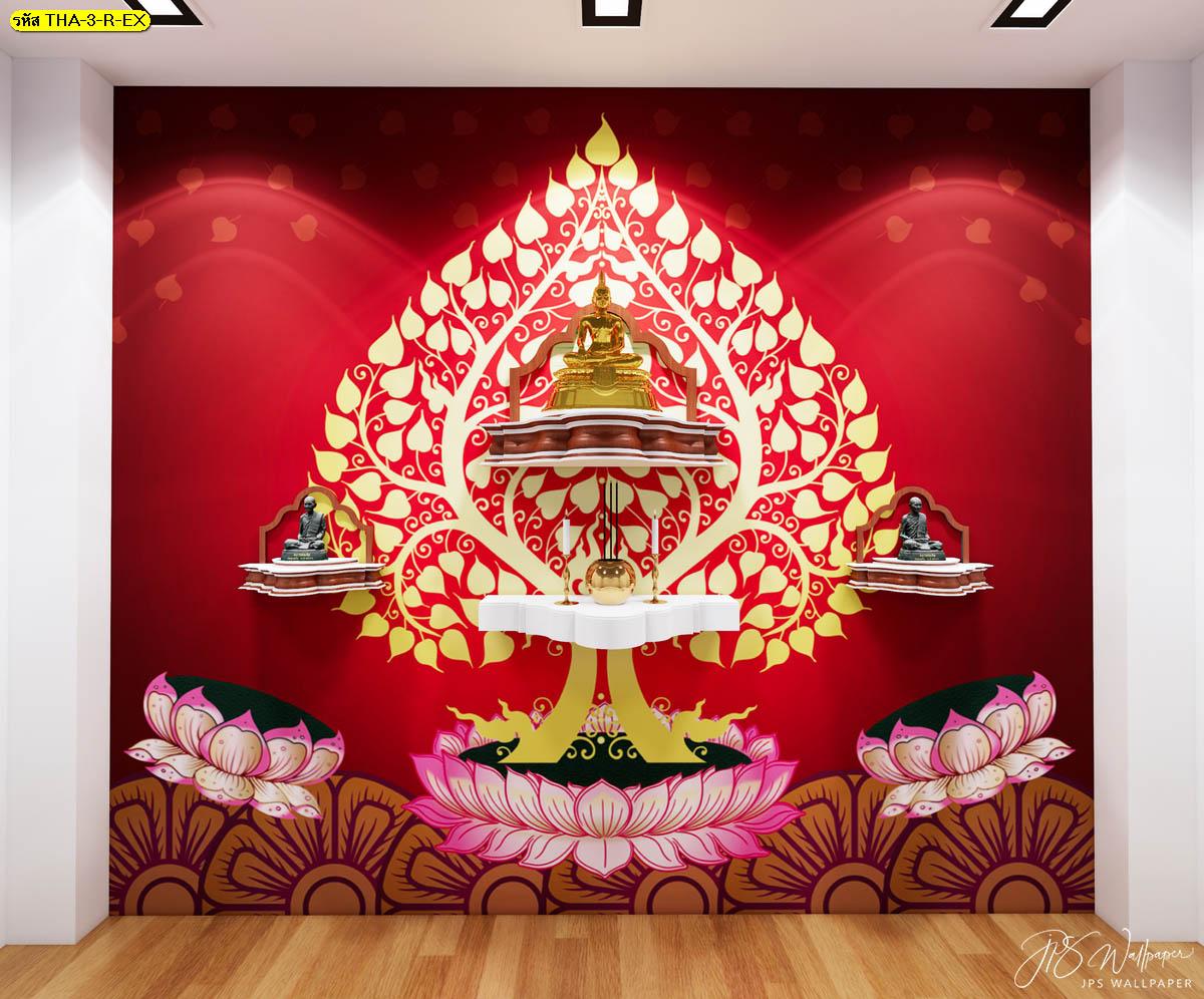 หิ้งพระในบ้านตกแต่งพื้นหลังสวยด้วยวอลเปเปอร์สั่งพิมพ์ลายไทยต้นโพธิ์ฐานดอกบัวพื้นสีแดง