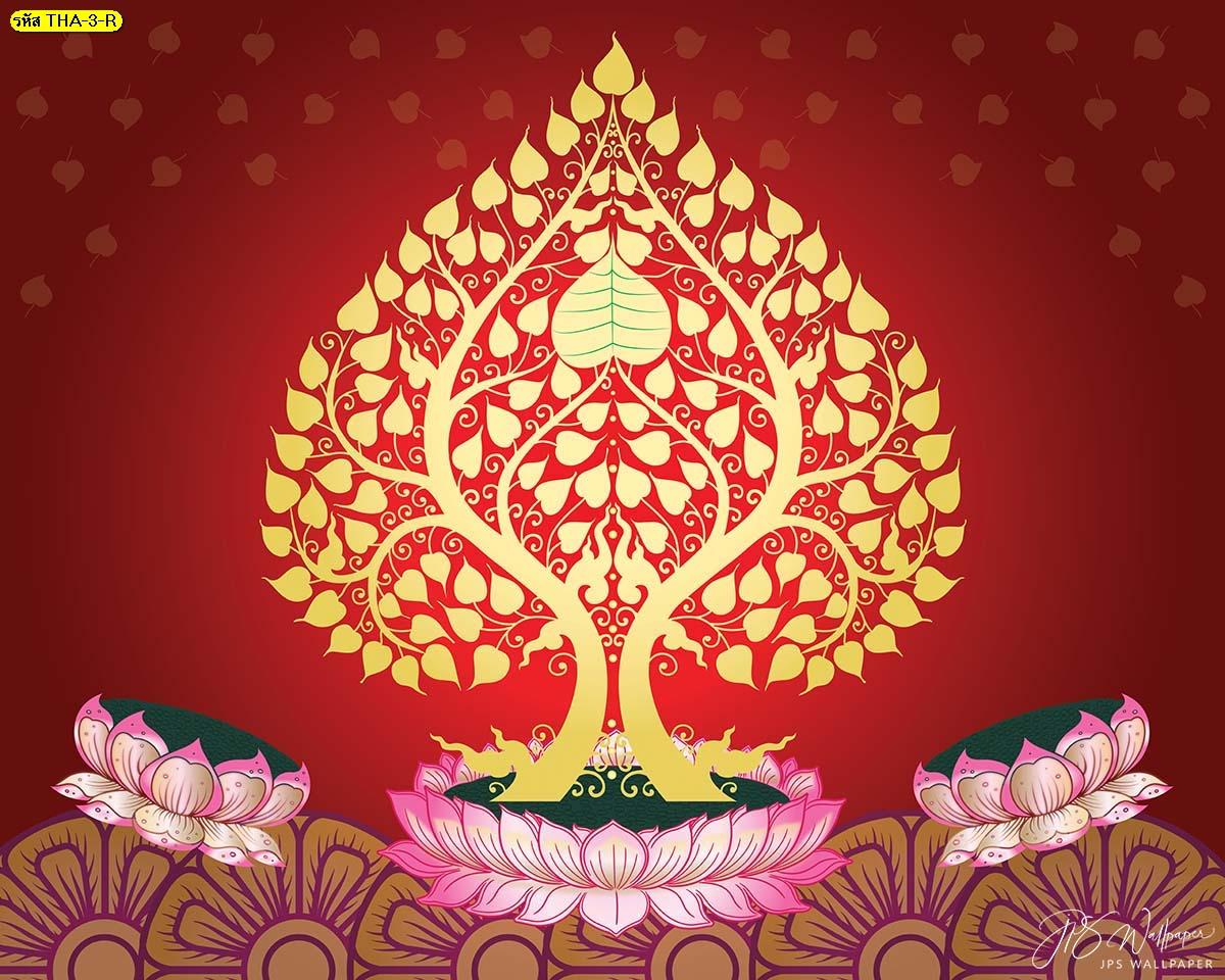 วอลเปเปอร์ลายไทยต้นโพธิ์ทองฐานดอกบัวพื้นหลังสีแดง รูปต้นโพธิ์ห้องพระ ดอกบัวห้องพระ