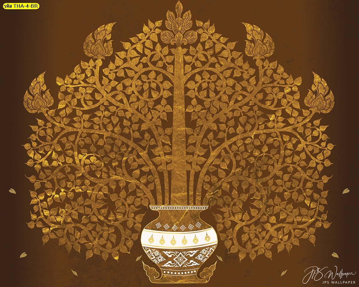 วอลเปเปอร์ลายไทยแจกันต้นโพธิ์ทองพื้นหลังสีน้ำตาล ฉากหลังห้องพระสวยๆ วอลเปเปอร์ห้องพระ