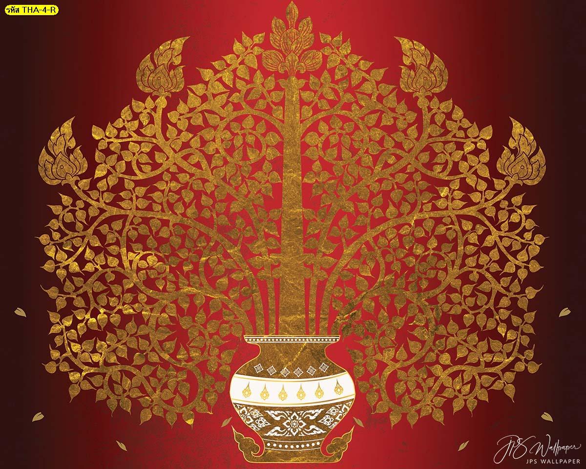 วอลเปเปอร์ลายไทยแจกันต้นโพธิ์ทองพื้นหลังสีแดง ฉากหลังห้องพระสวยๆ วอลเปเปอร์ห้องพระ