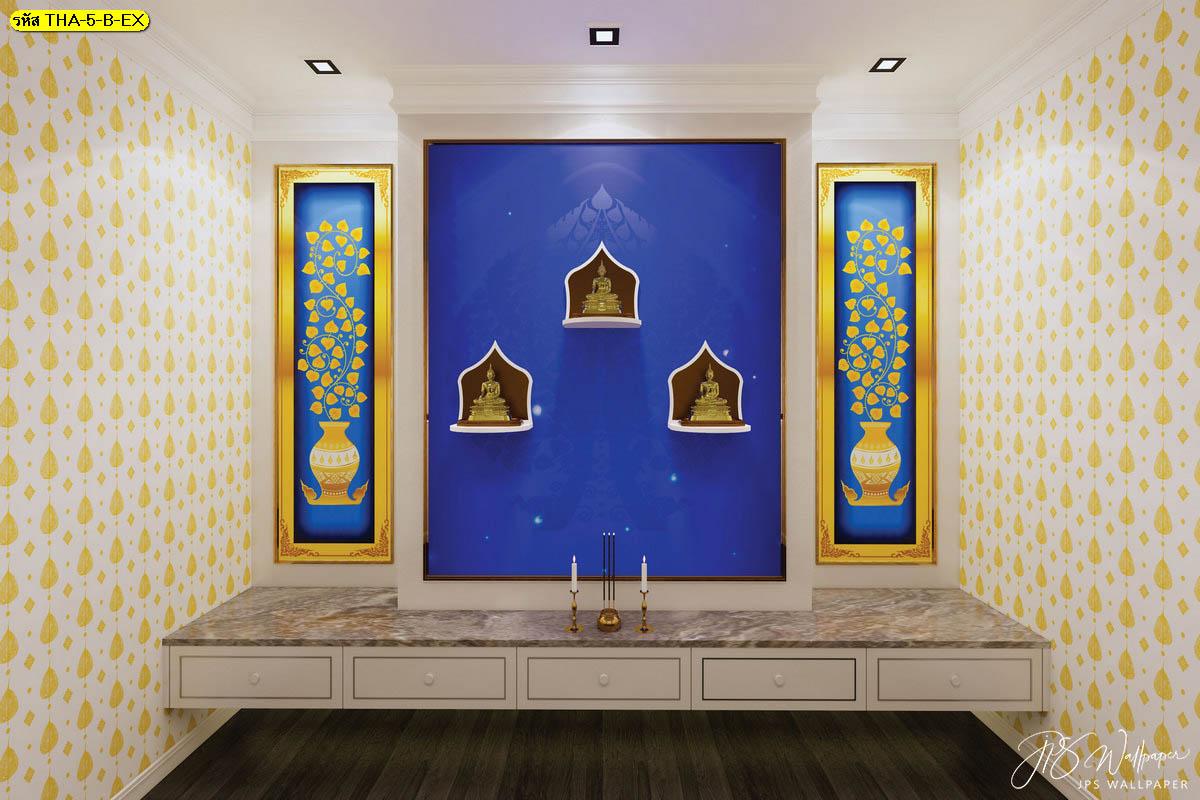 ไอเดียแต่งห้องพระลายไทยต้นโพธิ์พื้นหลังสีน้ำเงิน ผนังด้านข้างแต่งวอลเปเปอร์ลายใบโพธิ์สีทองพื้นขาว