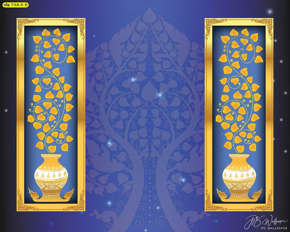 วอลเปเปอร์ลายไทยต้นโพธิ์ทองกรุผนังพื้นหลังสีน้ำเงิน ภาพติดห้องพระหรู กรุห้องพระสวยๆ