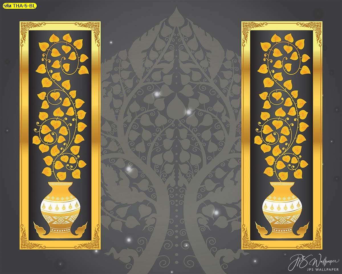 วอลเปเปอร์ลายไทยต้นโพธิ์ทองกรุผนังพื้นหลังสีดำ ภาพติดห้องพระหรู กรุห้องพระสวยๆ