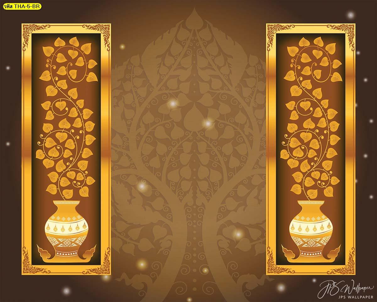 วอลเปเปอร์ลายไทยต้นโพธิ์ทองกรุผนังพื้นหลังสีน้ำตาล ภาพติดห้องพระหรู กรุห้องพระสวยๆ