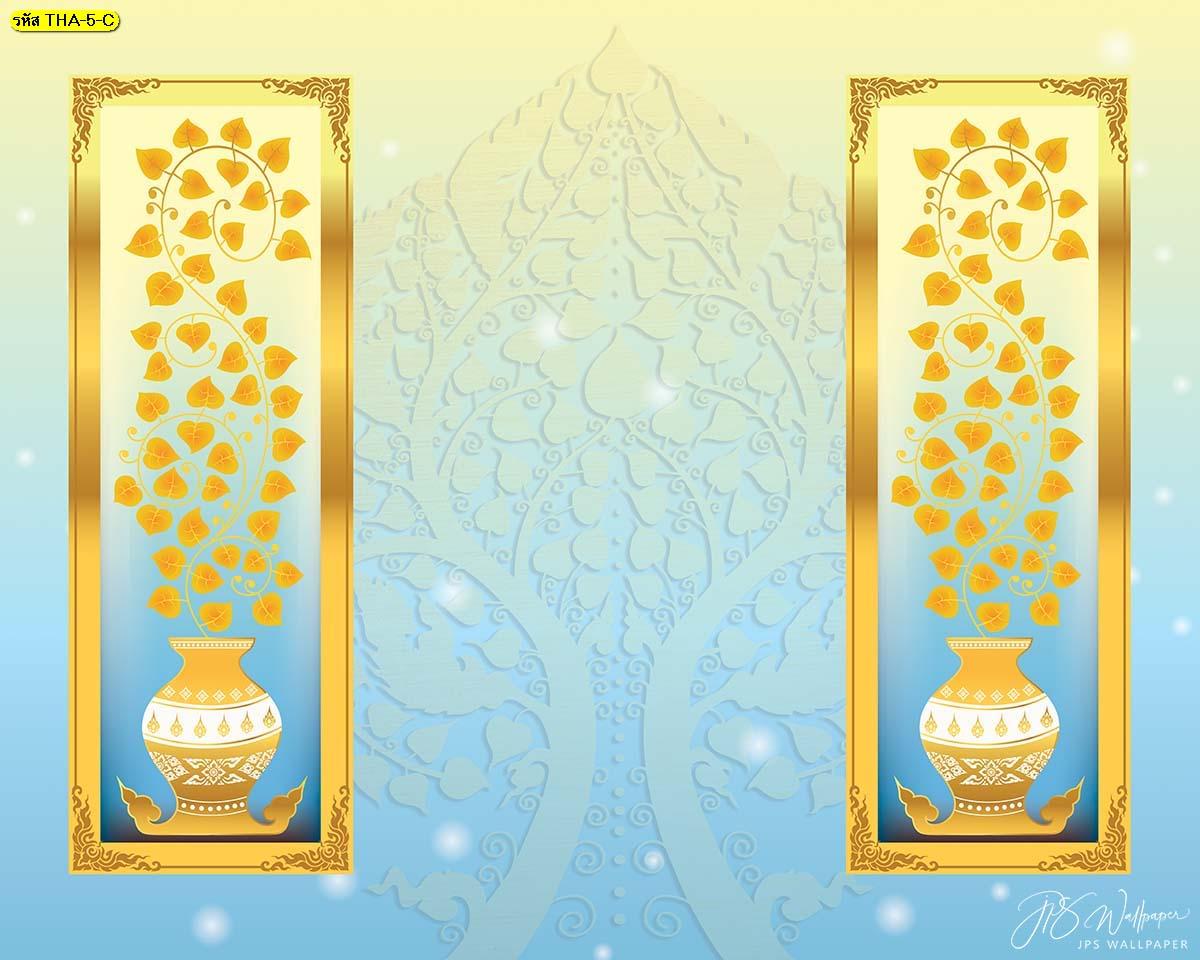 วอลเปเปอร์ลายไทยต้นโพธิ์ทองกรุผนังพื้นหลังสีฟ้า ภาพติดห้องพระหรู กรุห้องพระสวยๆ