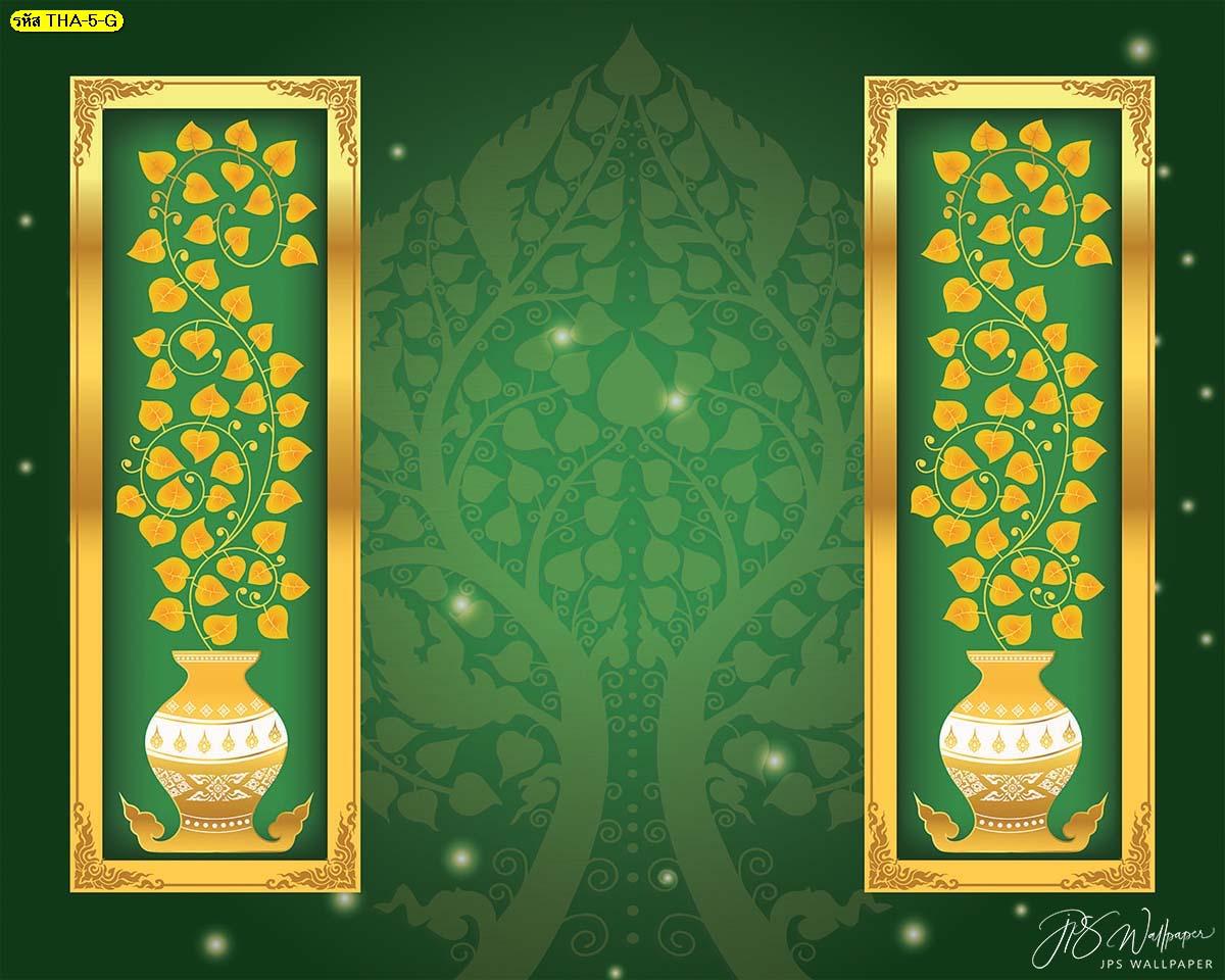 วอลเปเปอร์ลายไทยต้นโพธิ์ทองกรุผนังพื้นหลังสีเขียว ภาพติดห้องพระหรู กรุห้องพระสวยๆ
