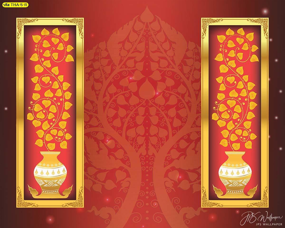 วอลเปเปอร์ลายไทยต้นโพธิ์ทองกรุผนังพื้นหลังสีแดง ภาพติดห้องพระหรู กรุห้องพระสวยๆ