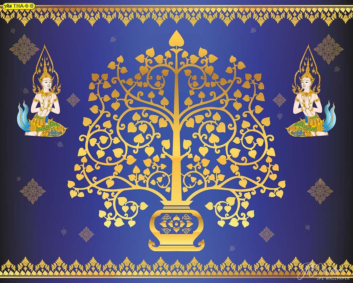 วอลเปเปอร์ลายไทยต้นโพธิ์เทพพนมพื้นหลังสีน้ำเงิน เทพพนมติดห้องพระ เทวดาพนมมือ