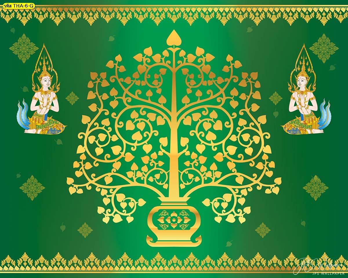 วอลเปเปอร์ลายไทยต้นโพธิ์เทพพนมพื้นหลังสีเขียว เทพพนมติดห้องพระ เทวดาพนมมือ