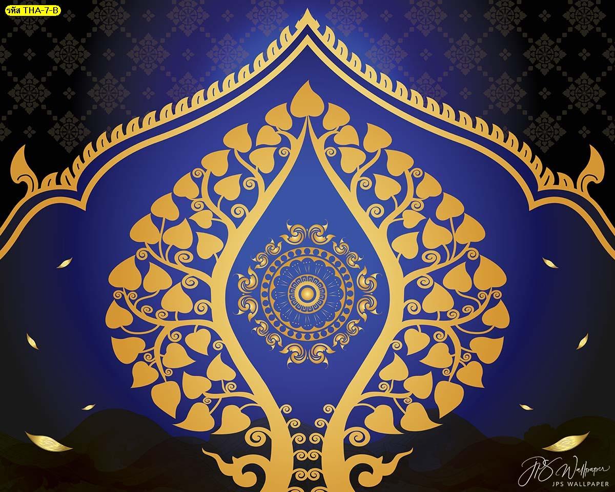 วอลเปเปอร์ซุ้มลายไทยต้นโพธิ์ทองพื้นหลังสีน้ำเงิน ซุ้มลายไทย ซุ้มต้นโพธิ์