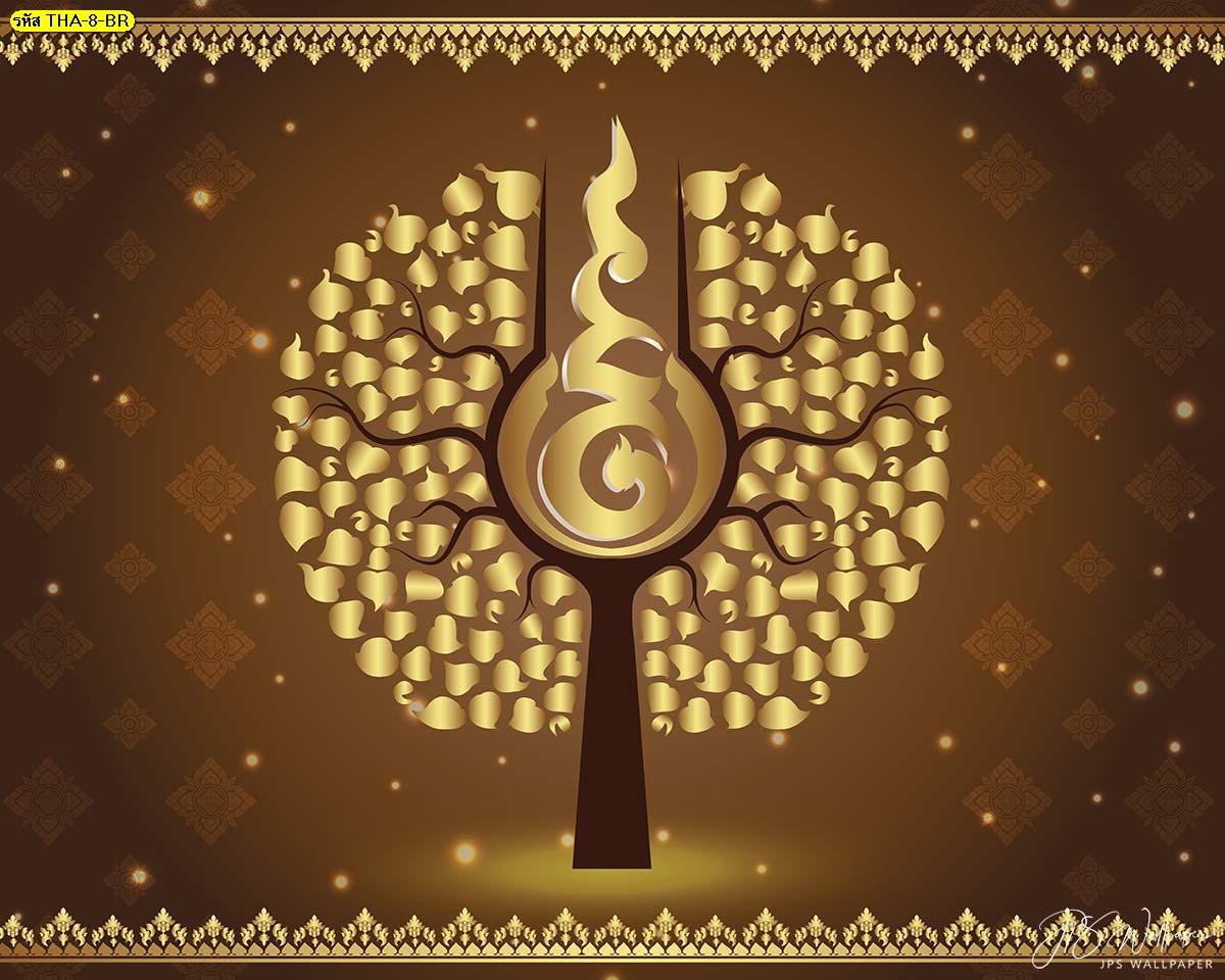 วอลเปเปอร์ต้นโพธิ์ทองเลขเก้าพื้นหลังสีน้ำตาล เลขเก้าไทย ห้องพระลายไทย