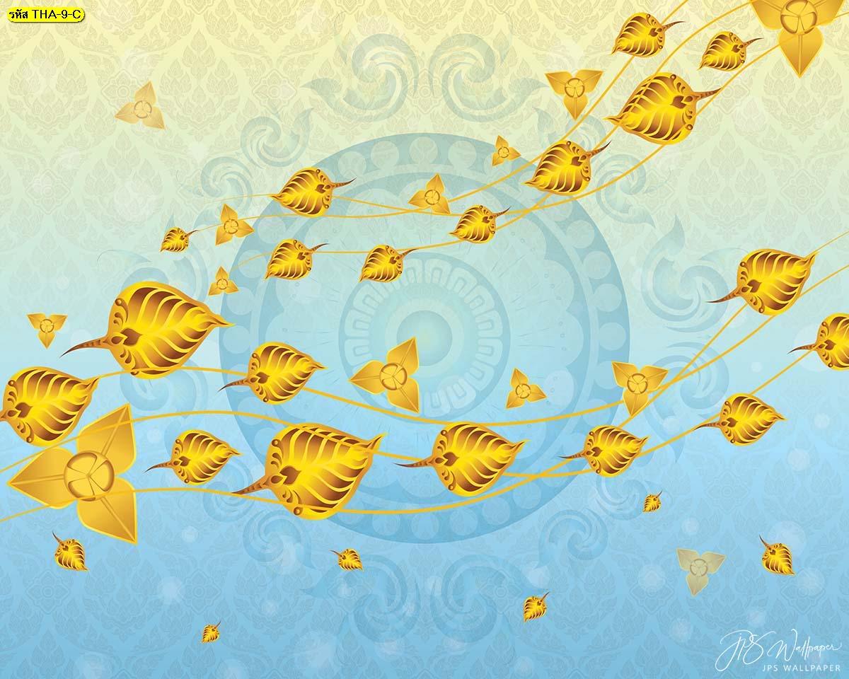 วอลเปเปอร์ลายไทยเถาวัลย์ใบโพธิ์ทองพื้นหลังสีฟ้า ภาพธรรมจักร รูปใบโพธิ์ติดวัด