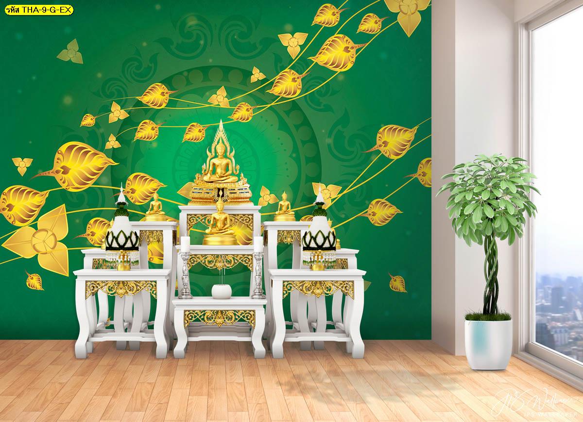 ห้องพระลายไทย ไอเดียห้องพระในบ้าน วอลเปเปอร์สั่งพิมพ์ลายไทยติดห้องพระพื้นสีเขียว