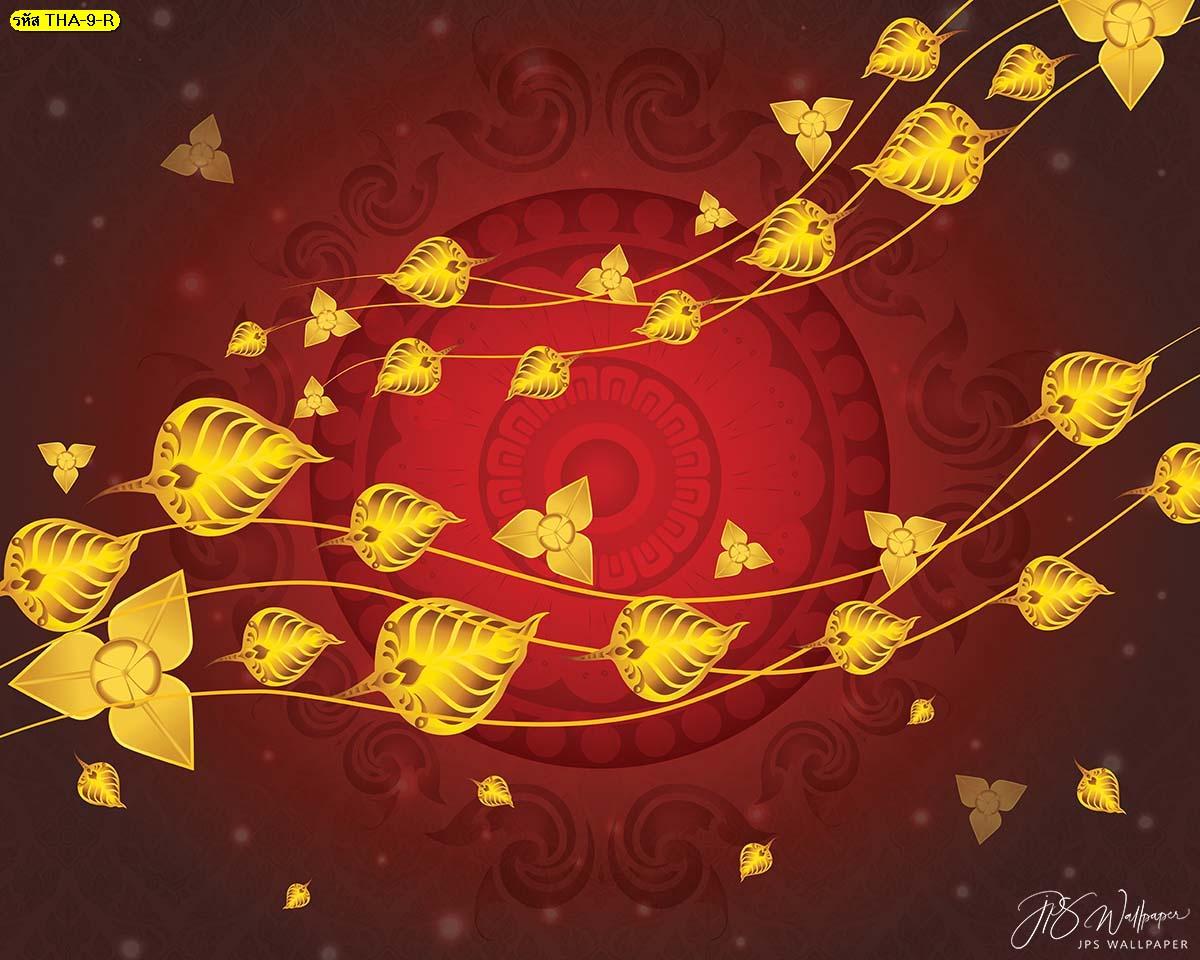 วอลเปเปอร์ลายไทยเถาวัลย์ใบโพธิ์ทองพื้นหลังสีแดง ภาพธรรมจักร รูปใบโพธิ์ติดวัด