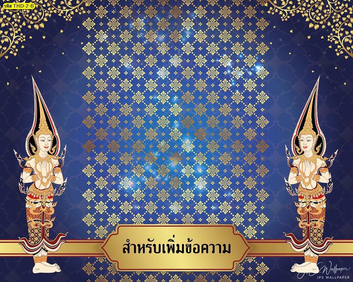 วอลเปเปอร์สั่งปริ้นลายไทยเทพ-เทวดาคู่ ยืนพนมมือพื้นสีน้ำเงิน