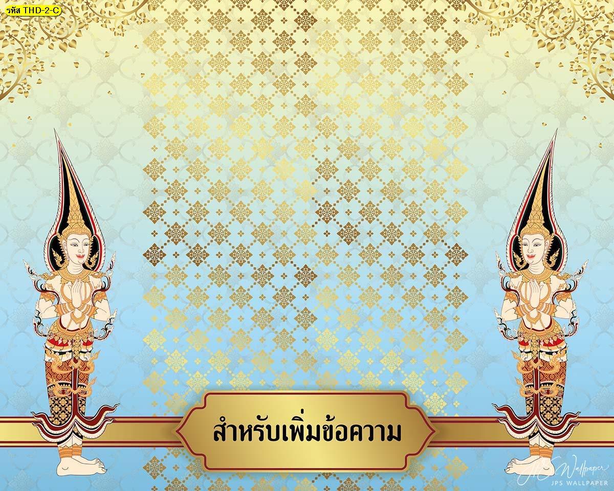 วอลเปเปอร์สั่งปริ้นลายไทยเทพ-เทวดาคู่ ยืนพนมมือพื้นสีฟ้า