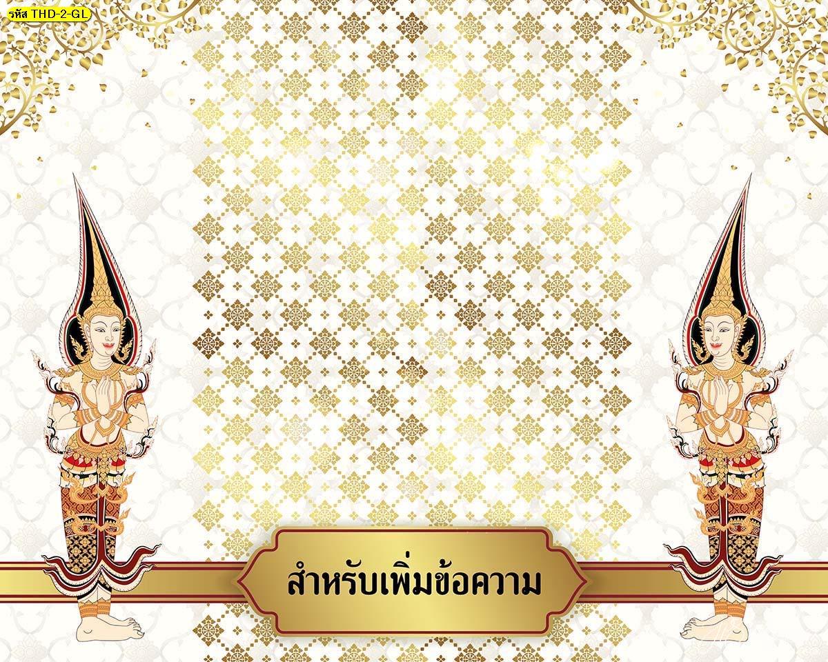 วอลเปเปอร์สั่งปริ้นลายไทยเทพ-เทวดาคู่ ยืนพนมมือพื้นสีขาว