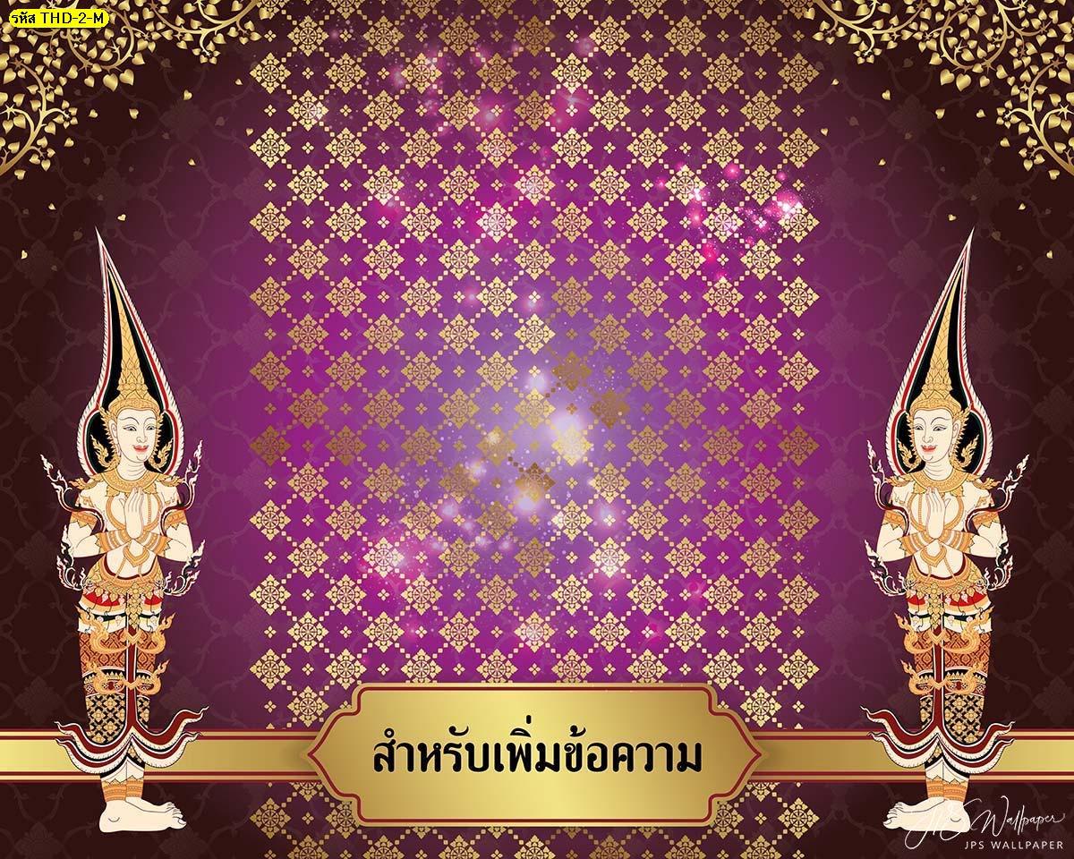 วอลเปเปอร์สั่งปริ้นลายไทยเทพ-เทวดาคู่ ยืนพนมมือพื้นสีม่วง