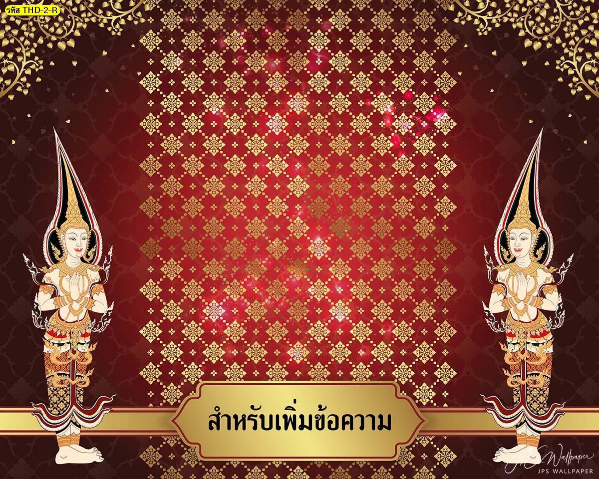 วอลเปเปอร์สั่งปริ้นลายไทยเทพ-เทวดาคู่ ยืนพนมมือพื้นสีแดง